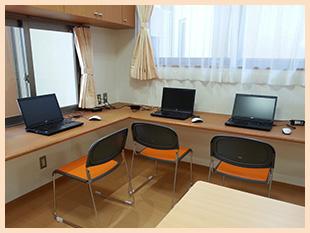 4台のパソコン完備