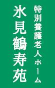 特別養護老人ホーム氷見鶴寿苑