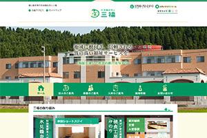 三福ホームページ